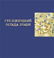 Elahi-Cover-LR