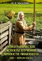 Н. Е. Мазалова. Этнографические аспекты изучения личности «знающего» (XIX—начало XXI в.)